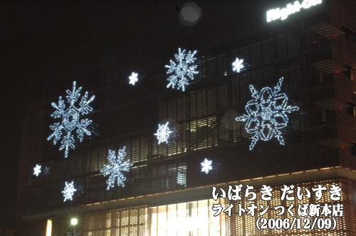 ライトオン つくば新本店(茨城県つくば市)