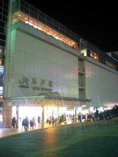 JR常磐線 水戸駅(茨城県水戸市)