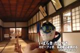 スピーフィ君、弘道館を訪問する(茨城県水戸市)