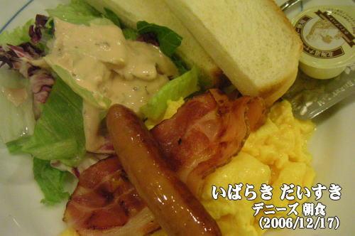 デニーズ朝食(茨城県水戸市/デニーズ水戸城南店)
