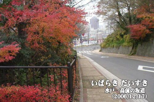 水戸一高前の坂道(茨城県水戸市)