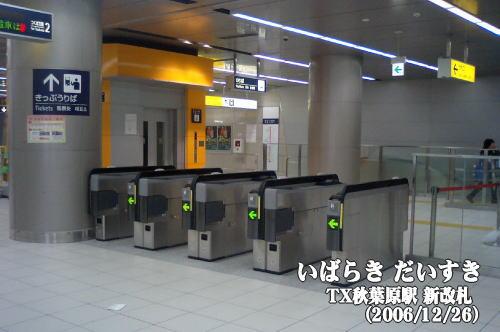 TX秋葉原駅 新改札完成