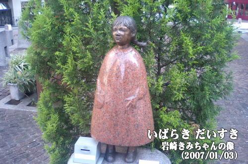 岩崎きみちゃんの像(東京都港区麻布十番二丁目)