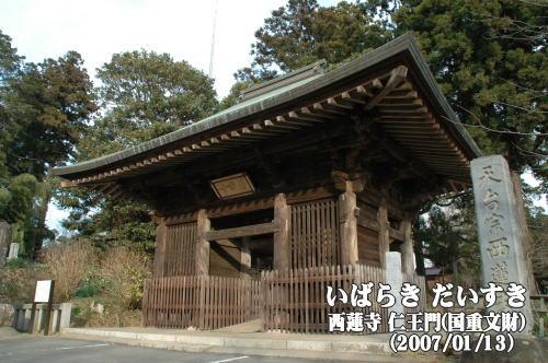 西蓮寺 仁王門(国指定重要文化財)