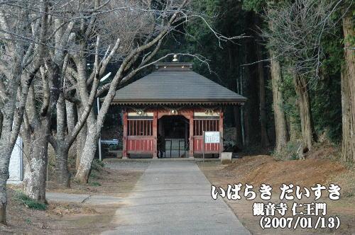 観音寺 仁王門
