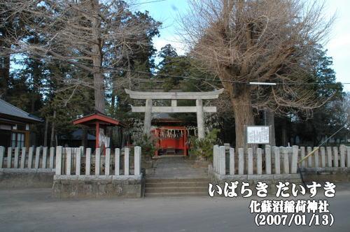 化蘇沼稲荷神社(茨城県行方市/旧・北浦村)