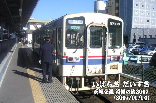 茨城交通 湊線 勝田駅