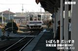 茨城交通 湊線 阿字ヶ浦駅ホーム