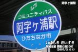 コミュニティバス 阿字ヶ浦駅