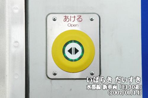 水郡線 新型車両「E130系」(水戸駅/茨城県水戸市)