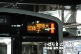 E130系 LED表示「団体 常陸大子」(水戸駅/茨城県水戸市)