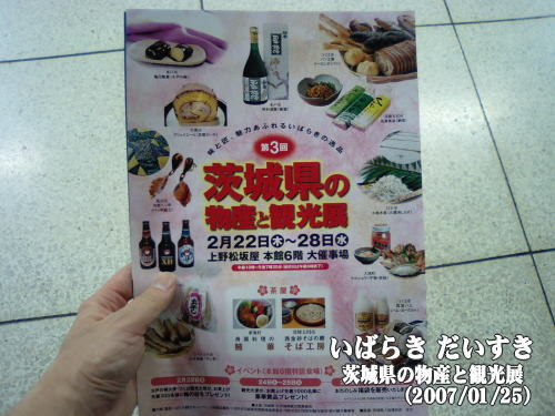 茨城県の観光と物産展(上野松坂屋)
