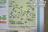 ときわ路パス_鹿島鉄道_廃線