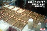 常陸牛弁当_風林亭(茨城県ひたちなか市)
