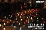夜梅祭_水戸の梅まつり_偕楽園_東門(茨城県水戸市)