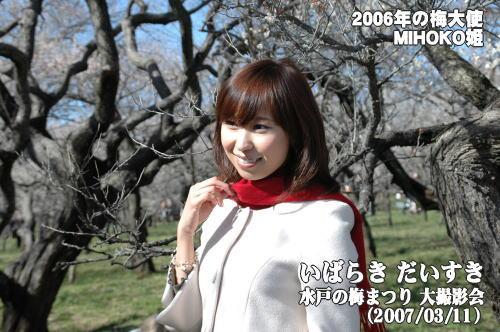第111回水戸の梅まつり_偕楽園_大撮影会_2006年の梅大使