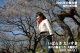 第111回水戸の梅まつり_偕楽園_大撮影会_2006年の梅大使_MIHOKO姫