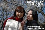 2006年の梅大使_MIHOKO姫とERINA姫