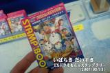 TXドラえもん☆スタンプラリー 案内カード