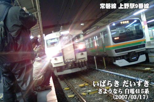 さようなら白電415系_JR常磐線上野駅9番線