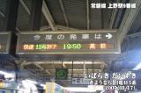 最終白電19時50分_上野駅