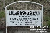 石岡南台駅(いしおかみなみだい)