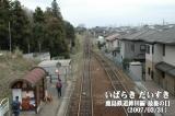 石岡南台駅
