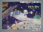 スピーフィの夏休み_宇宙飛行士になった夢を見たよ_TX秋葉原駅
