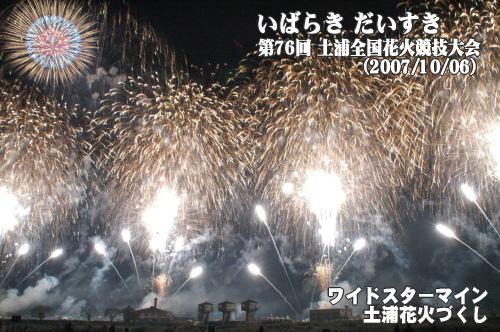 第76回 土浦全国花火競技大会_ワイドスターマイン_土浦花火づくし
