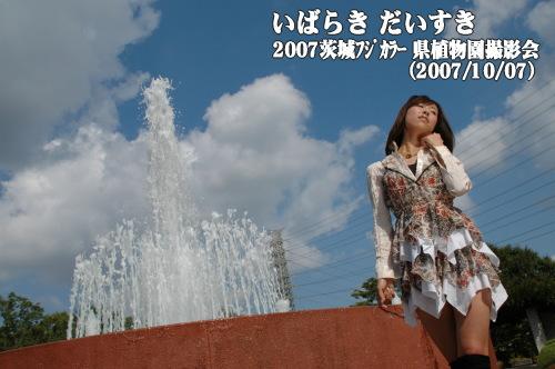 茨城フジカラー イメージングフェスタ 県植物園_美保子姫