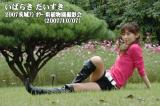 茨城フジカラー イメージングフェスタ 県植物園_美貴姫