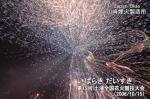 91.JapanBlue(山崎煙火製造所) 第75回土浦全国花火競技大会