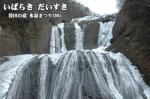 袋田の滝 氷瀑祭り2005