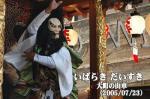 土浦祇園祭_大町の山車