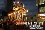 土浦祇園祭_大手町の山車