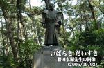 藤田東湖先生の銅像