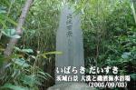 茨城百景 大洗と磯濱海水浴場