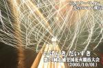 土浦全国花火競技大会 スターマイン:花のロマン飛行