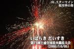 土浦全国花火競技大会 スターマイン:桜川華の舞