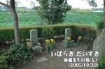 林蔵先生の生前墓(左)