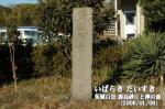 茨城百景 鹿島砂丘と神の池