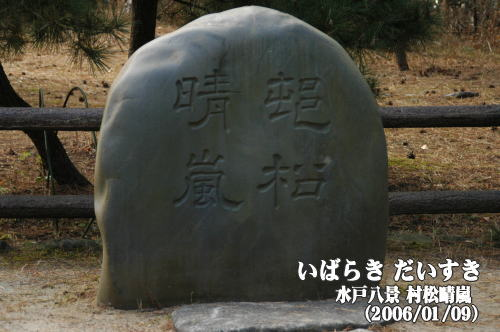 水戸八景 村松晴嵐(茨城県東海村/村松虚空蔵尊)