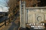 茨城百景 無量寿寺(茨城県鉾田町/現・鉾田市)