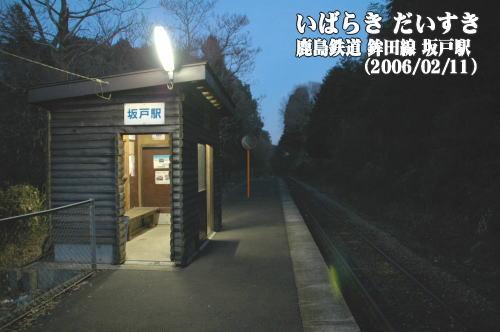 鹿島鉄道 鉾田線 坂戸駅(茨城県鉾田町/現・鉾田市)