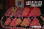 真壁のひなまつり 第4章 小田部生花店