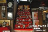 真壁のひなまつり_橋本旅館(茨城県桜川市真壁)