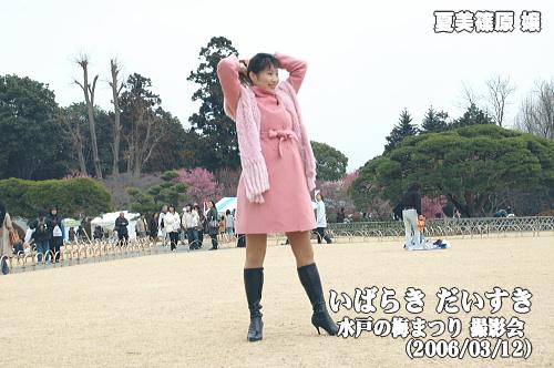 第110回 水戸の梅まつり(偕楽園)_撮影会_篠原夏美嬢