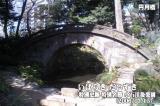 小石川後楽園_円月橋