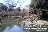 特別史跡_特別名勝_小石川後楽園(東京都文京区)