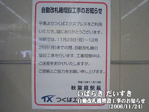 自動改札機増設工事のお知らせ(つくばエクスプレス秋葉原駅)